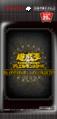 20THC-BoosterJP.png