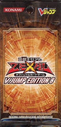 V Jump Edition 8