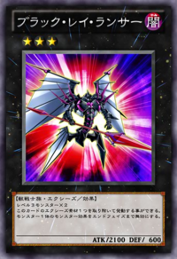 BlackRayLancer-JP-Anime-ZX.png