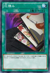 FlowerStacking-JP-Anime-AV.png