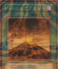 MoltenDestruction-JP-Anime-GX.png
