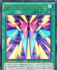 RankUpMagicBattleUpForce-JP-Anime-AV.png