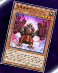 SuperheavySamuraiGigagloves-JP-Anime-AV.png