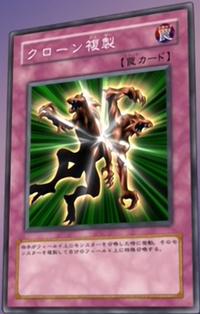 Cloning-JP-Anime-DM.png