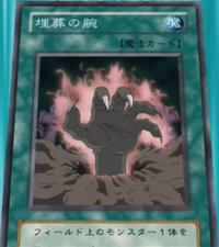 GraveArm-JP-Anime-DM.png