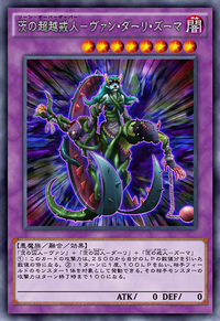 ThornOverserverVandarlizuma-JP-Anime-AV.png
