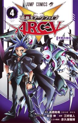 Yu-Gi-Oh! ARC-V Volume 4
