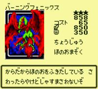 BurningPhoenix-DM4-JP-VG.png