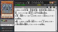 ArcanaForceVIIITheStrength-TFSP-JP-VG-info.png