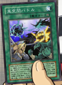 SubspaceBattle-JP-Anime-GX.png