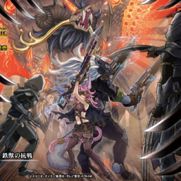 """Ferrijit"", ""Rugal"", ""Brigrand the Glory Dragon"", ""Dogmatika Ecclesia, the Virtuous"", and ""Dogmatika Ashiyan"" in the artwork of ""Tri-Brigade Revolt""."