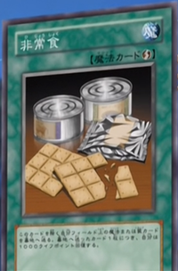EmergencyProvisions-JP-Anime-GX.png