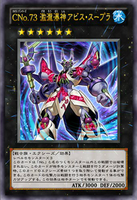 NumberC73AbyssSupraSplash-JP-Anime-ZX.png