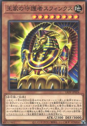 PharaonicGuardianSphinx-LIOV-JP-C.png