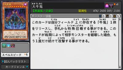 GiantUshiOni-TFSP-JP-VG-info.png