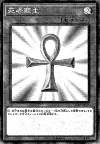 MonsterReborn-JP-Manga-OS.png