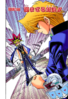 Yu-Gi-Oh! Duel 192 - bunkoban - JP - color.png