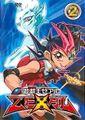 ZEXAL DVD 2.jpg