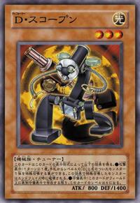 MorphtronicScopen-JP-Anime-5D.png