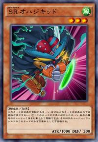 SpeedroidOhajikid-JP-Anime-AV.png