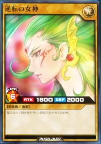 GyakutennoMegami-JP-Anime-SV.png