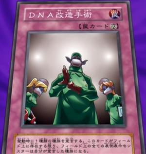 DNASurgery-JP-Anime-DM.png