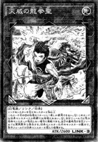 DracoMastersoftheTenyi-JP-Manga-OS.png