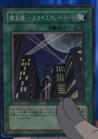 Skyscraper-JP-Anime-GX.png