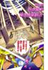 Yu-Gi-Oh! Duel 335 - bunkoban - JP - color.png