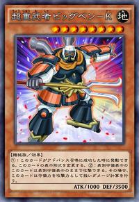 SuperheavySamuraiBigBenkei-JP-Anime-AV.png
