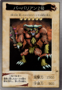 SwampBattleguard-BAN1-JP-C.png