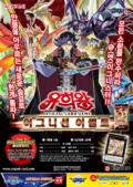 YuGiOh Ignition Assault Rare Megalith Promotion IGAS-EN071
