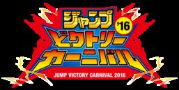 Jump Victory Carnival 2016
