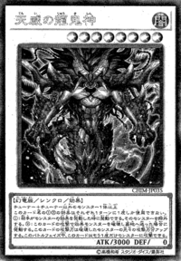 DracoBerserkeroftheTenyi-JP-Manga-OS.png