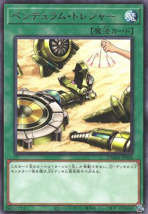 PendulumTreasure-DAMA-JP-R.png