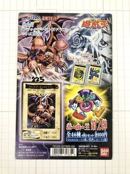 Yu-Gi-Oh! Bandai OCG: 2nd Generation