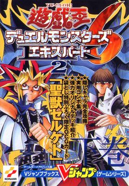 Yu-Gi-Oh! Duel Monsters 6: Expert 2 Second Volume promotional card