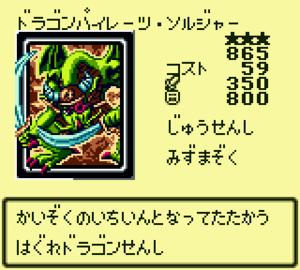DragonPirateSoldier-DM4-JP-VG.png