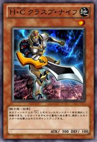 HeroicChallengerClaspSword-JP-Anime-ZX.png