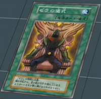 ZeraRitual-JP-Anime-DM.png