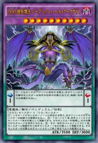 DDDSuperDoomKingPurpleArmageddon-JP-Anime-AV-2.png