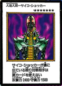 Jinzo-JP-Manga-DM-color.png