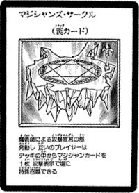 MagiciansCircle-JP-Manga-DM.png