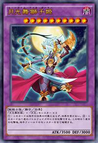 LunalightLeoDancer-JP-Anime-AV.png