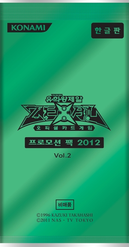 Promotion Pack 2012 Vol.2