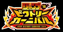 Jump Victory Carnival 2018