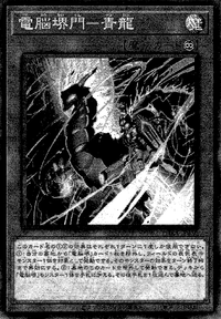 VirtualWorldGateQinglong-JP-Manga-OS.png