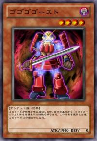 GogogoGhost-JP-Anime-ZX.png