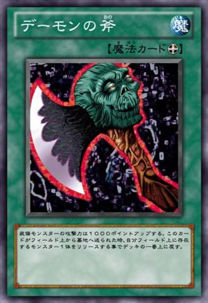 AxeofDespair-JP-Anime-ZX.png