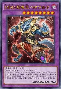 DDDDragonbaneKingBeowulf-JP-Anime-AV.png